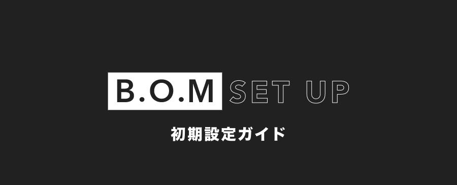 B.O.Mセットアップガイド